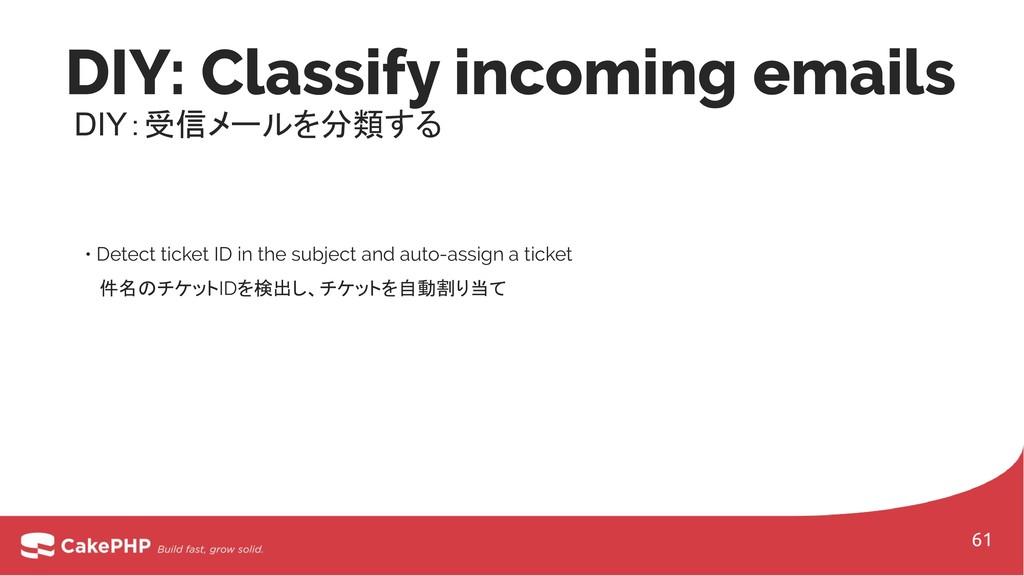 DIY: Classify incoming emails DIY:受信メールを分類する • ...