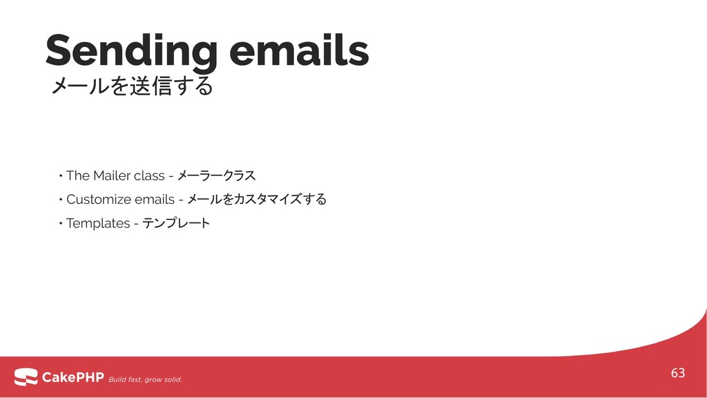 Sending emails メールを送信する • The Mailer class - メー...