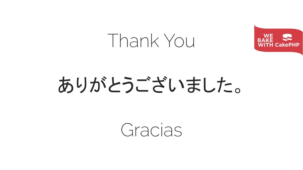 Thank You ありがとうございました。 Gracias