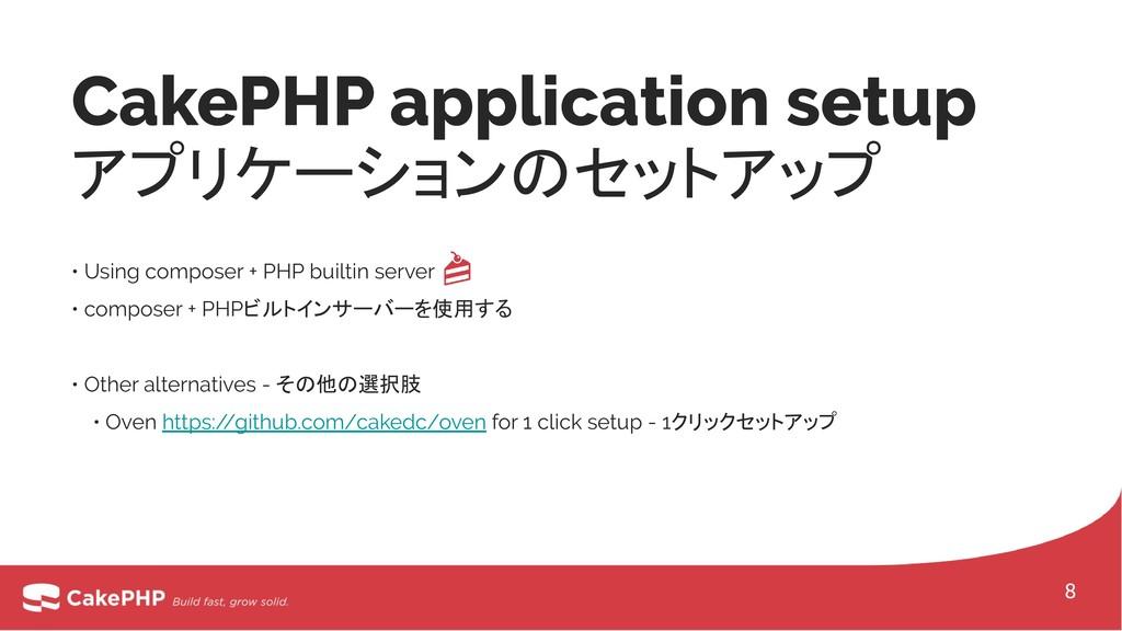 CakePHP application setup アプリケーションのセットアップ • Usi...