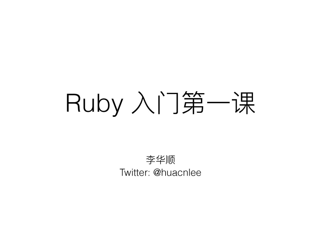 Ruby فᳪᒫӞ᧞ ᶲ Twitter: @huacnlee