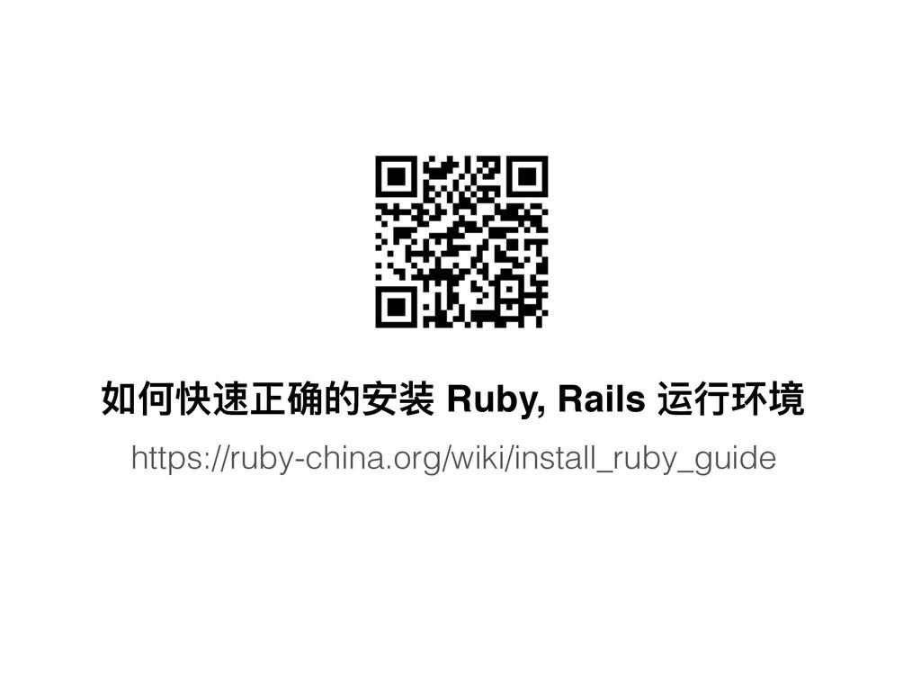 ই֜ள᭛ྋᏟጱਞᤰ Ruby, Rails ᬩᤈሾह https://ruby-china.o...