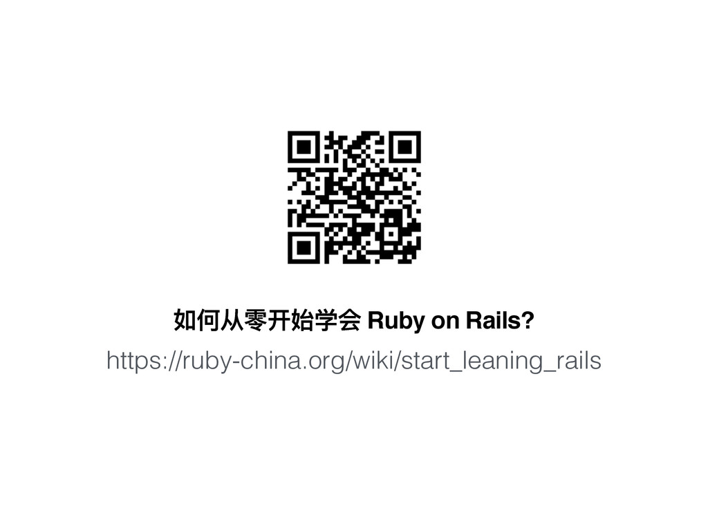 ই֜ᵭতտ Ruby on Rails? https://ruby-china.org/...
