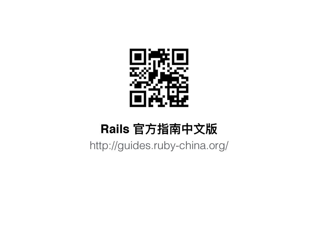 Rails ਥොܖӾᇇ http://guides.ruby-china.org/