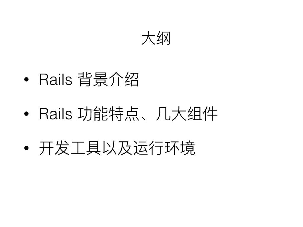• Rails ᙧวՕᕨ • Rails ۑᚆᇙᅩ̵پय़ᕟկ • ݎૡٍզ݊ᬩᤈሾह य़ᕐ
