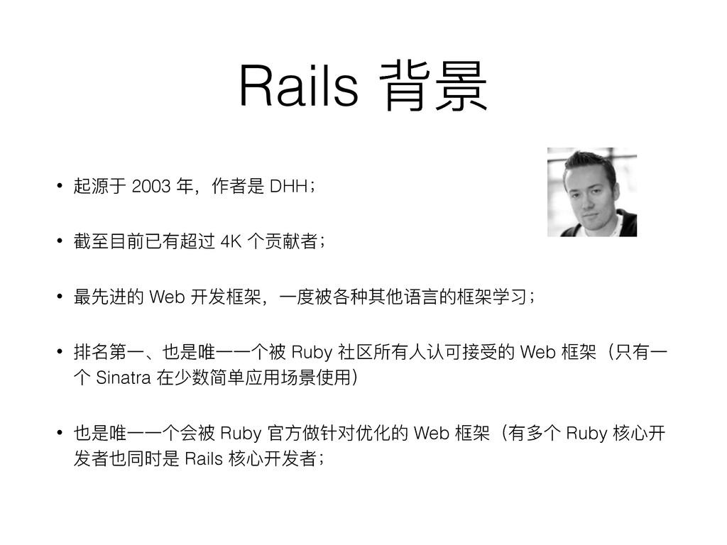 Rails ᙧว • ᩸რԭ 2003 ଙ֢҅ᘏฎ DHHҔ • ౼ᛗፓڹ૪ํ᩻ᬦ 4K ӻᨯ...