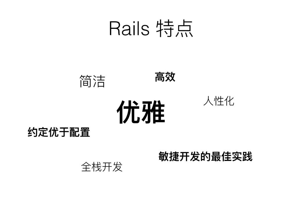 Rails ᇙᅩ Ո۸ սᵝ ṛප ᓌ၄ භഠݎጱ๋֯ਫ᪢ قݎ ᕅਧսԭᯈᗝ