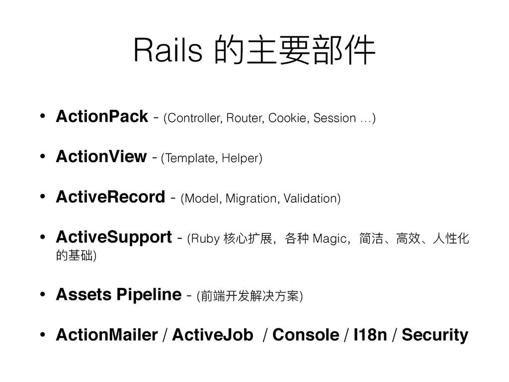 Rails ጱԆᥝ᮱կ • ActionPack - (Controller, Router,...