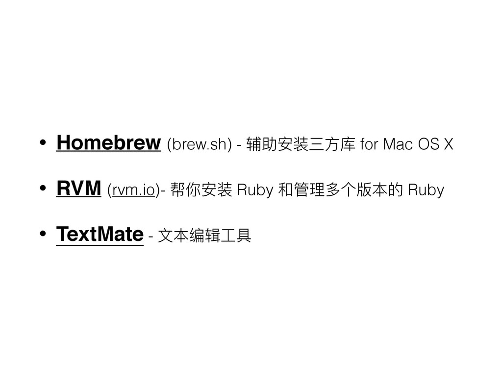• Homebrew (brew.sh) - ᬀۗਞᤰӣොପ for Mac OS X • R...