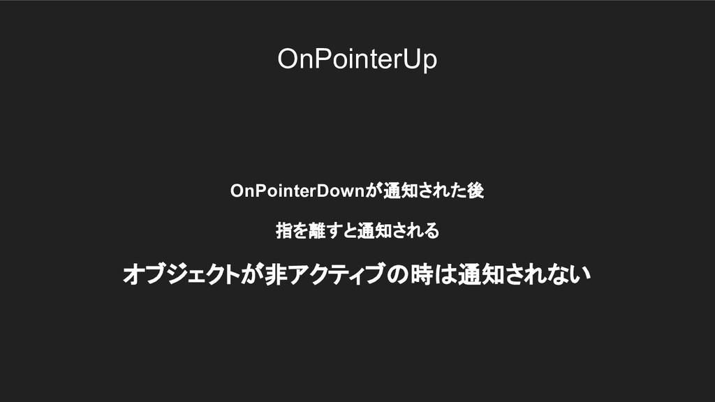 OnPointerUp OnPointerDownが通知された後 指を離すと通知される オブジ...