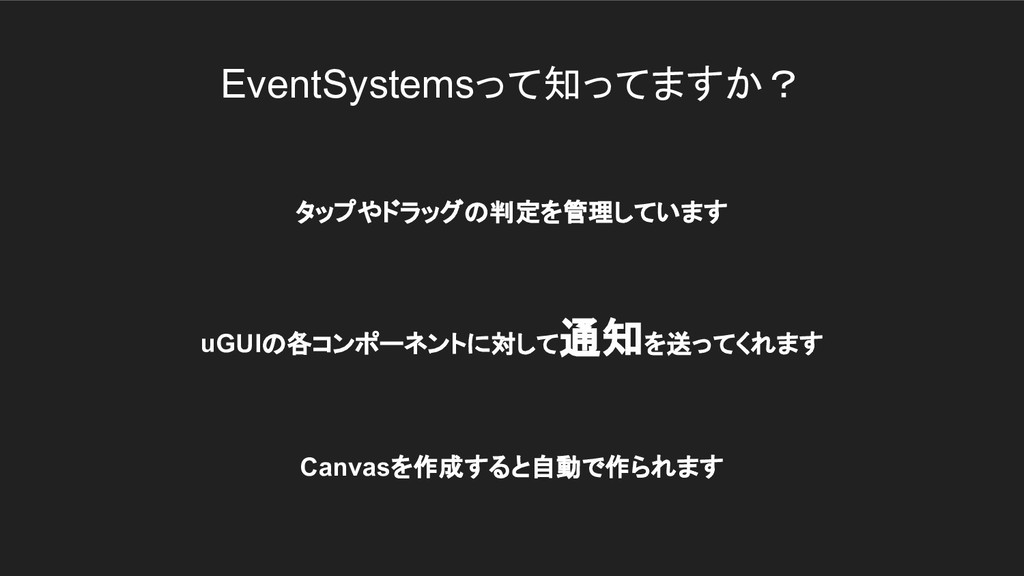 EventSystemsって知ってますか? タップやドラッグの判定を管理しています uGUIの...