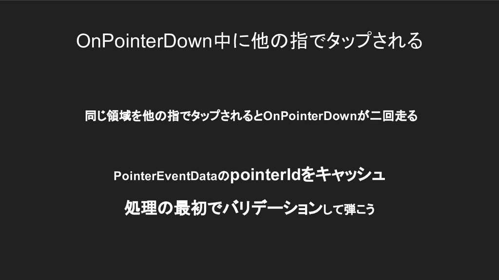 OnPointerDown中に他の指でタップされる 同じ領域を他の指でタップされるとOnPoi...