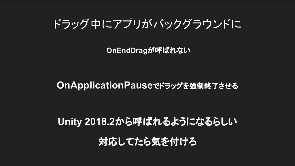 ドラッグ中にアプリがバックグラウンドに OnEndDragが呼ばれない OnApplicati...