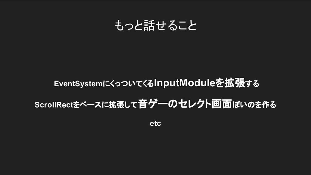 もっと話せること EventSystemにくっついてくるInputModuleを拡張する Sc...