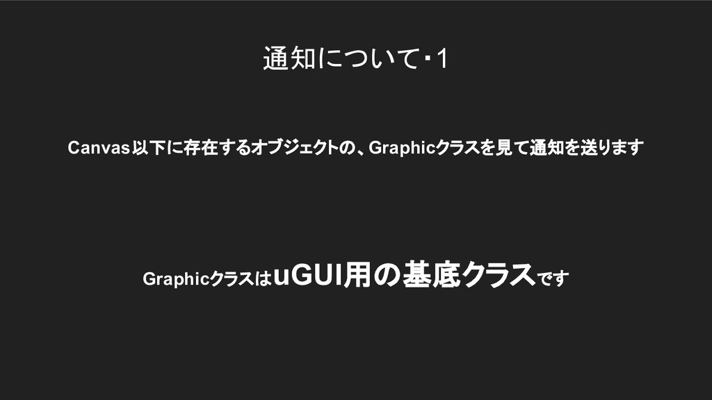 通知について・1 Canvas以下に存在するオブジェクトの、Graphicクラスを見て通知を送...