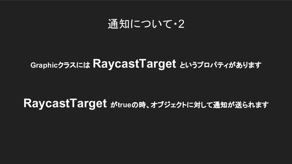 通知について・2 Graphicクラスには RaycastTarget というプロパティがあり...