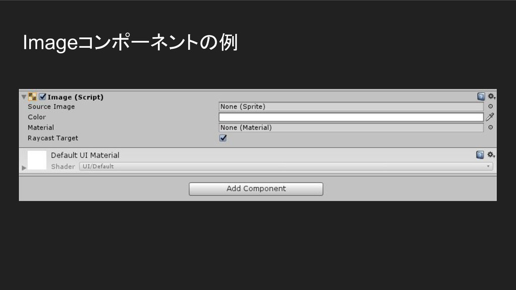 Imageコンポーネントの例