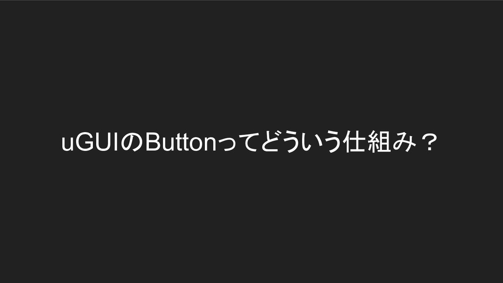 uGUIのButtonってどういう仕組み?