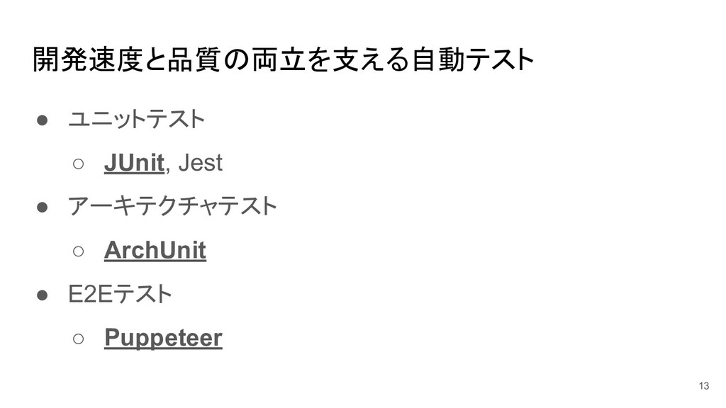 開発速度と品質の両立を支える自動テスト ● ユニットテスト ○ JUnit, Jest ● ア...