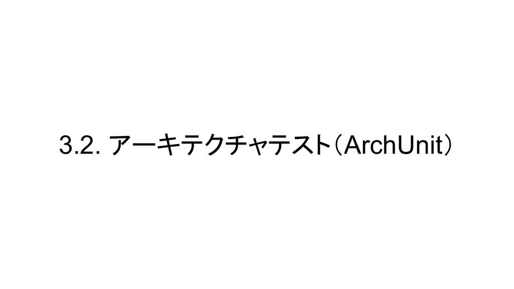 3.2. アーキテクチャテスト(ArchUnit)