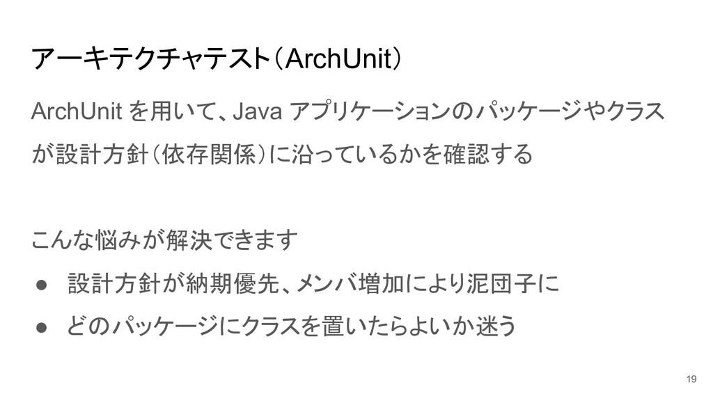 アーキテクチャテスト(ArchUnit) ArchUnit を用いて、Java アプリケーショ...