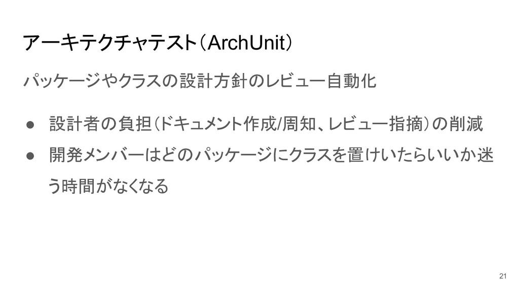 アーキテクチャテスト(ArchUnit) パッケージやクラスの設計方針のレビュー自動化 ● 設...