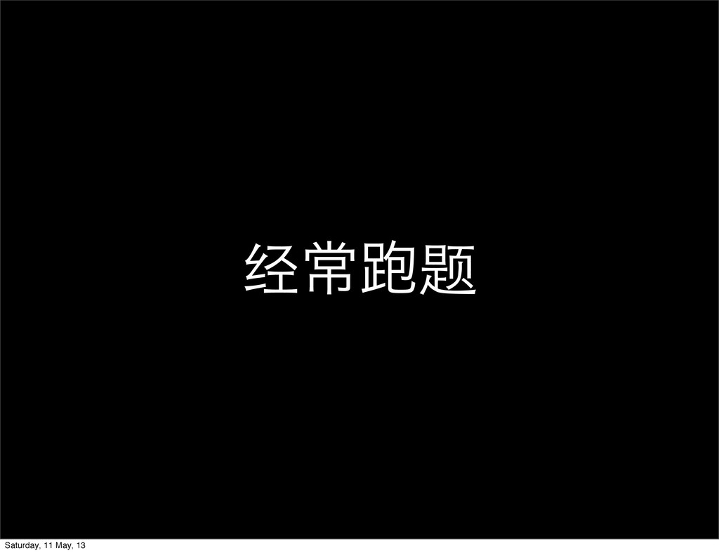 经ৗ䋯题 Saturday, 11 May, 13