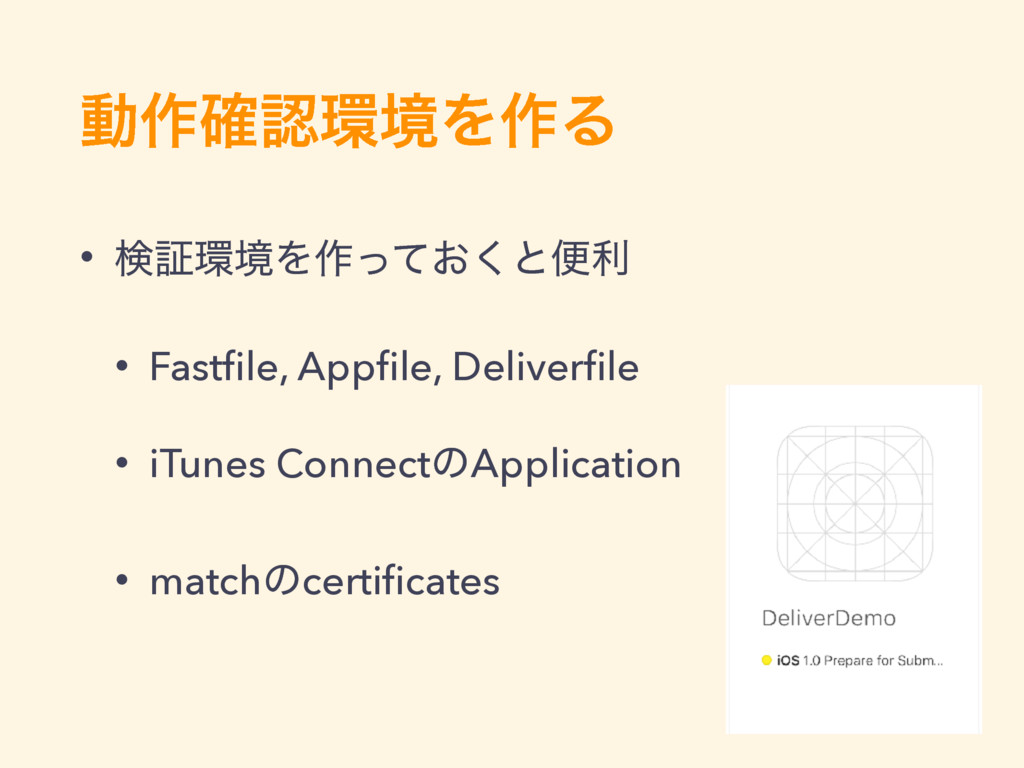 ಈ࡞֬ڥΛ࡞Δ • ݕূڥΛ࡞͓ͬͯ͘ͱศར • Fastfile, Appfile, De...