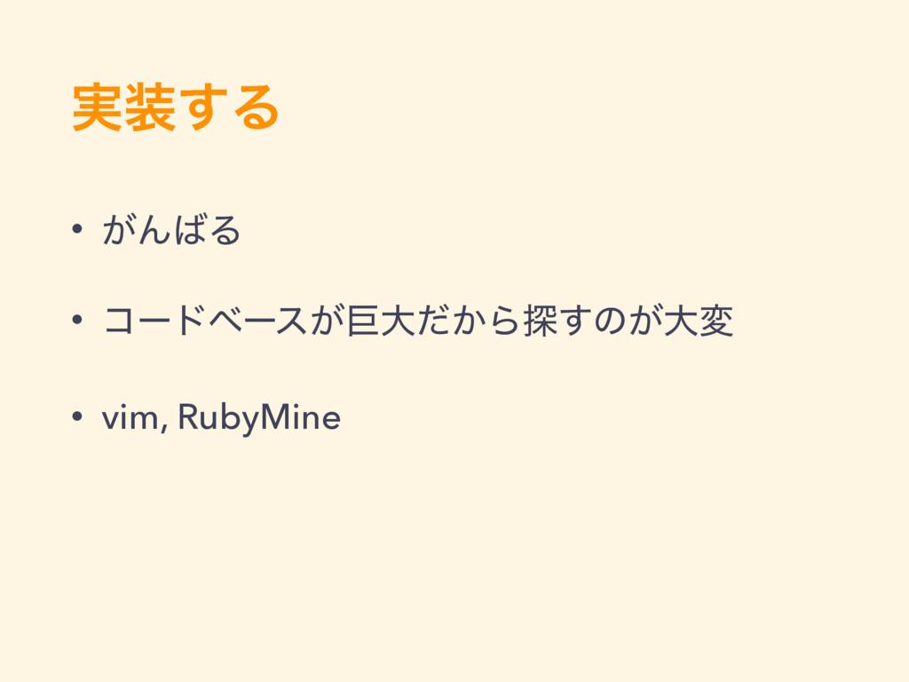 ࣮͢Δ • ͕ΜΔ • ίʔυϕʔε͕ڊେ͔ͩΒ୳͢ͷ͕େม • vim, RubyMine