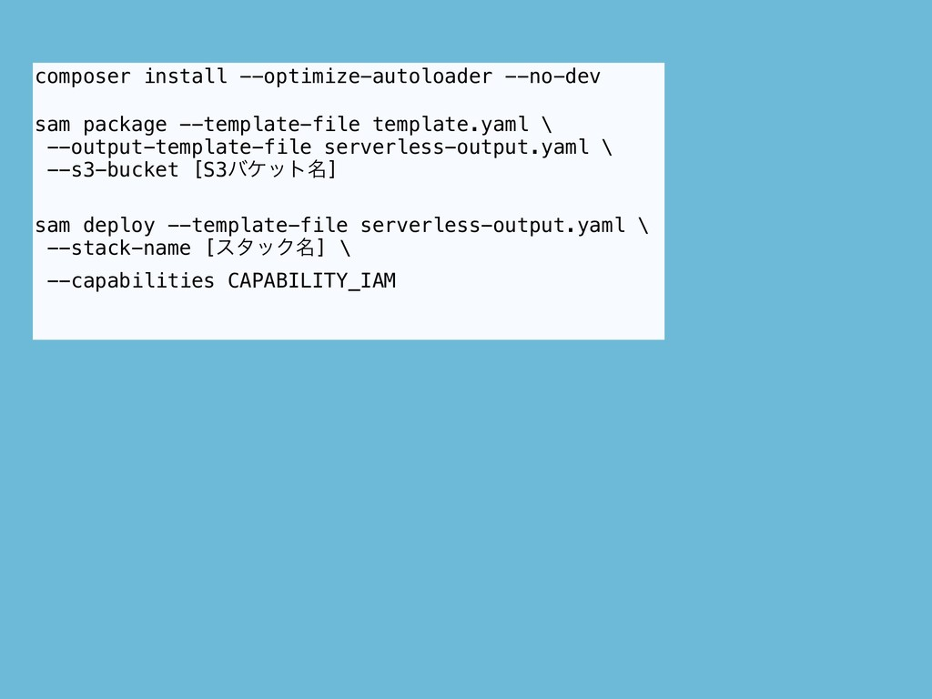 composer install --optimize-autoloader --no-dev...