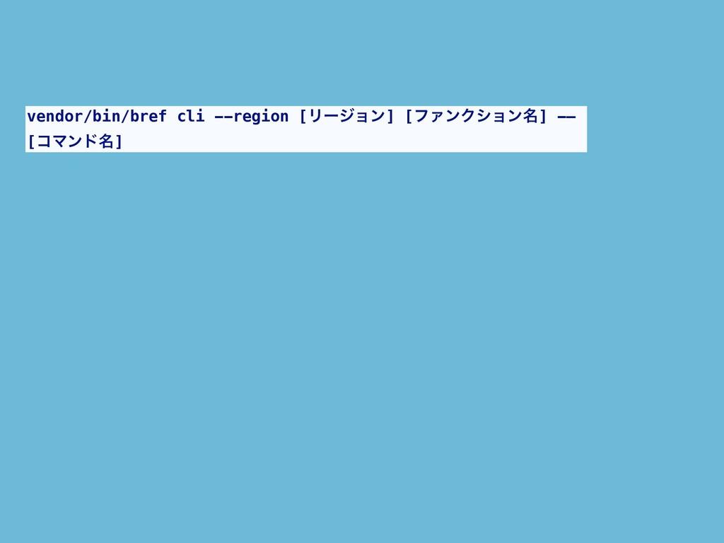 vendor/bin/bref cli --region [Ϧʔδϣϯ] [ϑΝϯΫγϣϯ໊]...