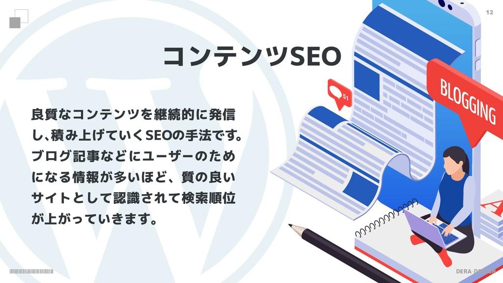 DERA-DESIGN 12 コンテンツSEO 良質なコンテンツを継続的に発信 し、 積み上げ...