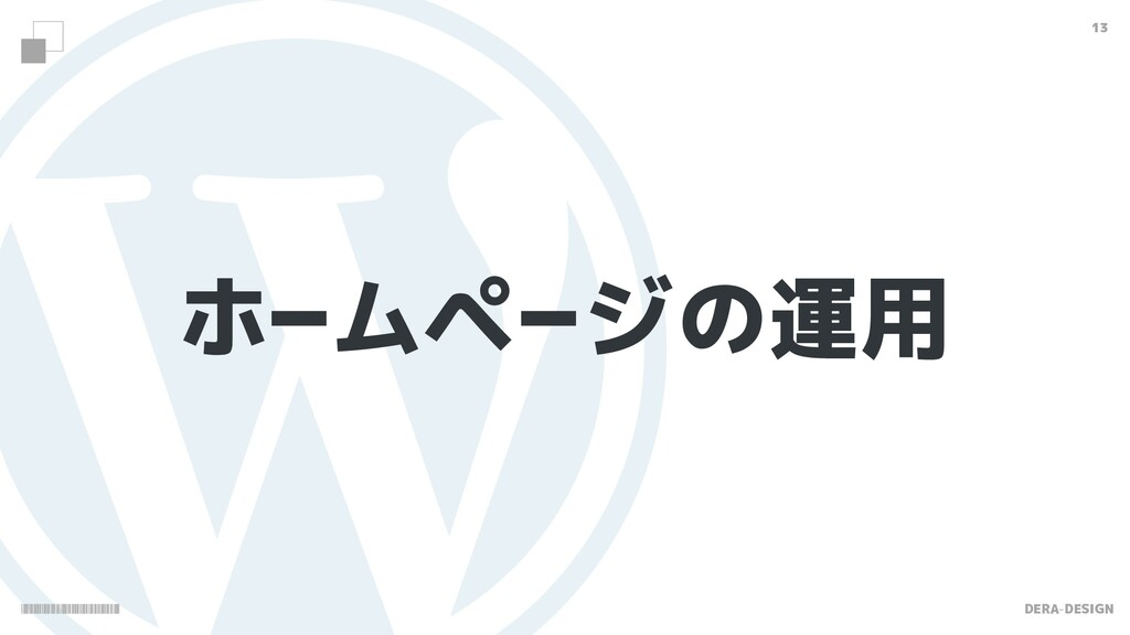 DERA-DESIGN 13 ホームページの運用