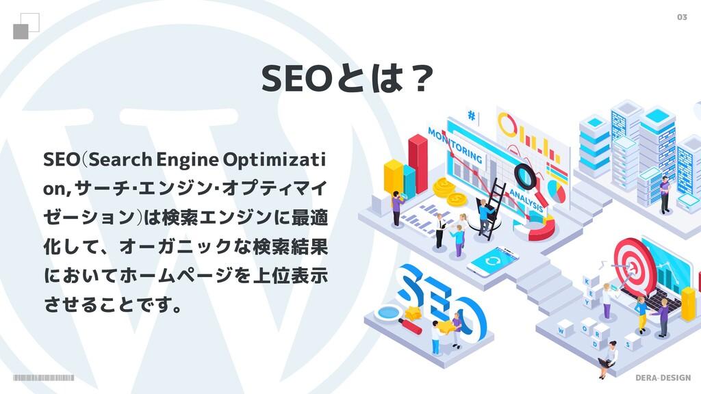 DERA-DESIGN 03 SEOとは? SEO (Search Engine Optimi...