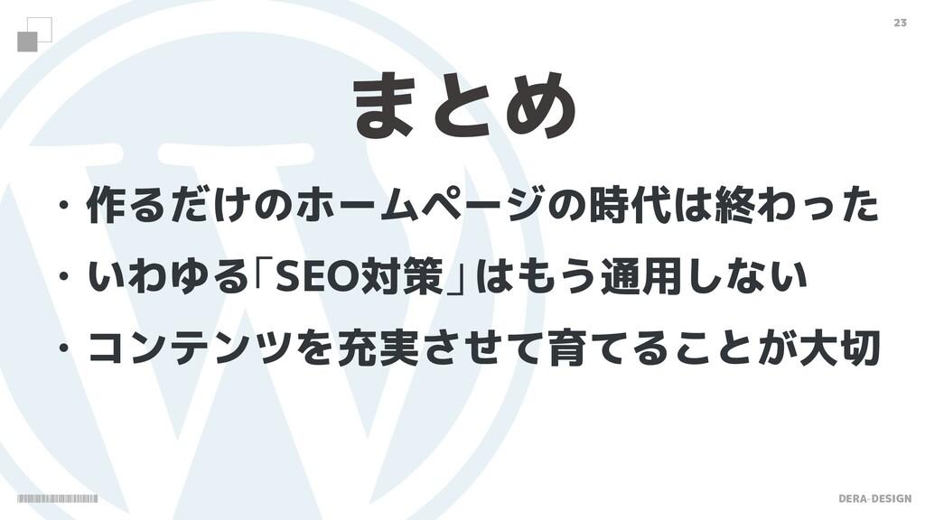 DERA-DESIGN 23 ɾ作るだけのホームページの時代は終わった ɾいわゆる 「SEO対...