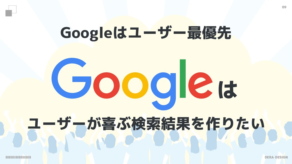 DERA-DESIGN 09 Googleはユーザー最優先 ユーザーが喜ぶ検索結果を作りたい は