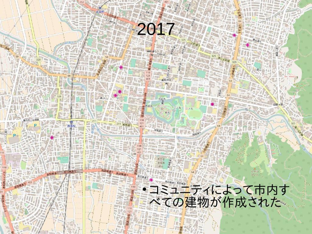 2017 ● コミュニティによって市内す べての建物が作成された