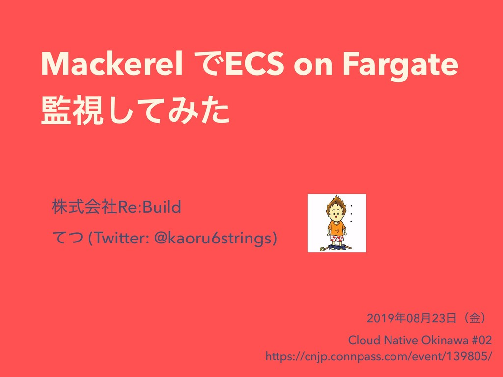 Mackerel ͰECS on Fargate ؂ࢹͯ͠Έͨ גࣜձࣾRe:Build