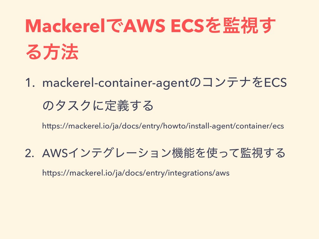 MackerelͰAWS ECSΛ؂ࢹ͢ Δํ๏ 1. mackerel-container-...