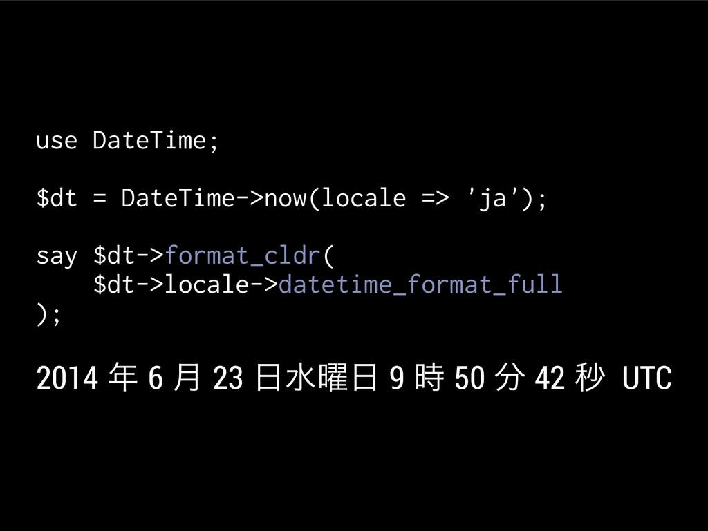 use DateTime; $dt = DateTime->now(locale => 'ja...