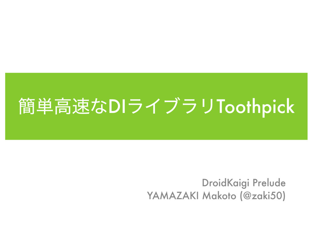 ؆୯ߴͳDIϥΠϒϥϦToothpick DroidKaigi Prelude YAMAZA...