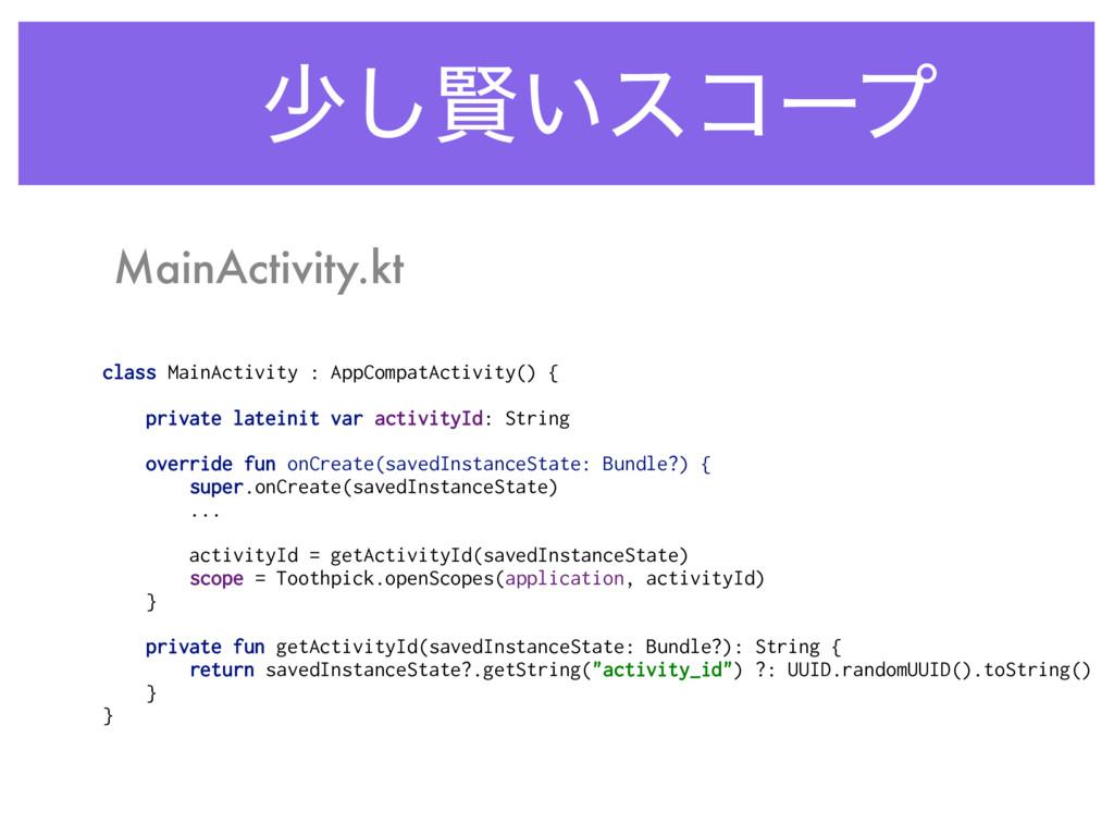 ɹগ͠ݡ͍είʔϓ MainActivity.kt class MainActivity : ...