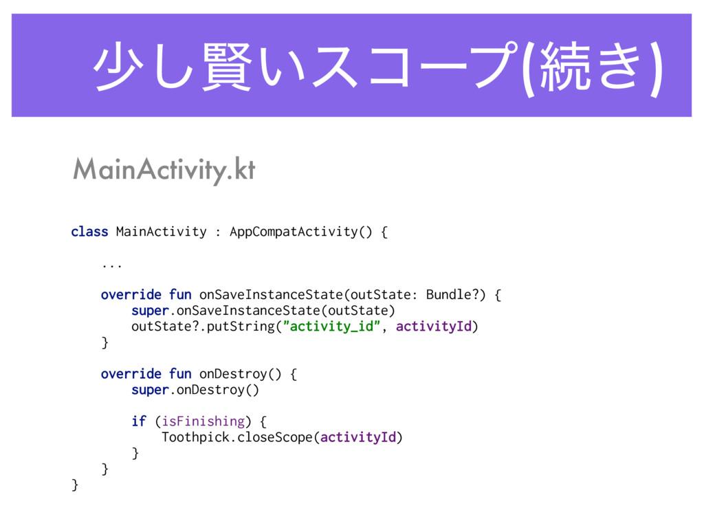 ɹগ͠ݡ͍είʔϓ(ଓ͖) MainActivity.kt class MainActivit...