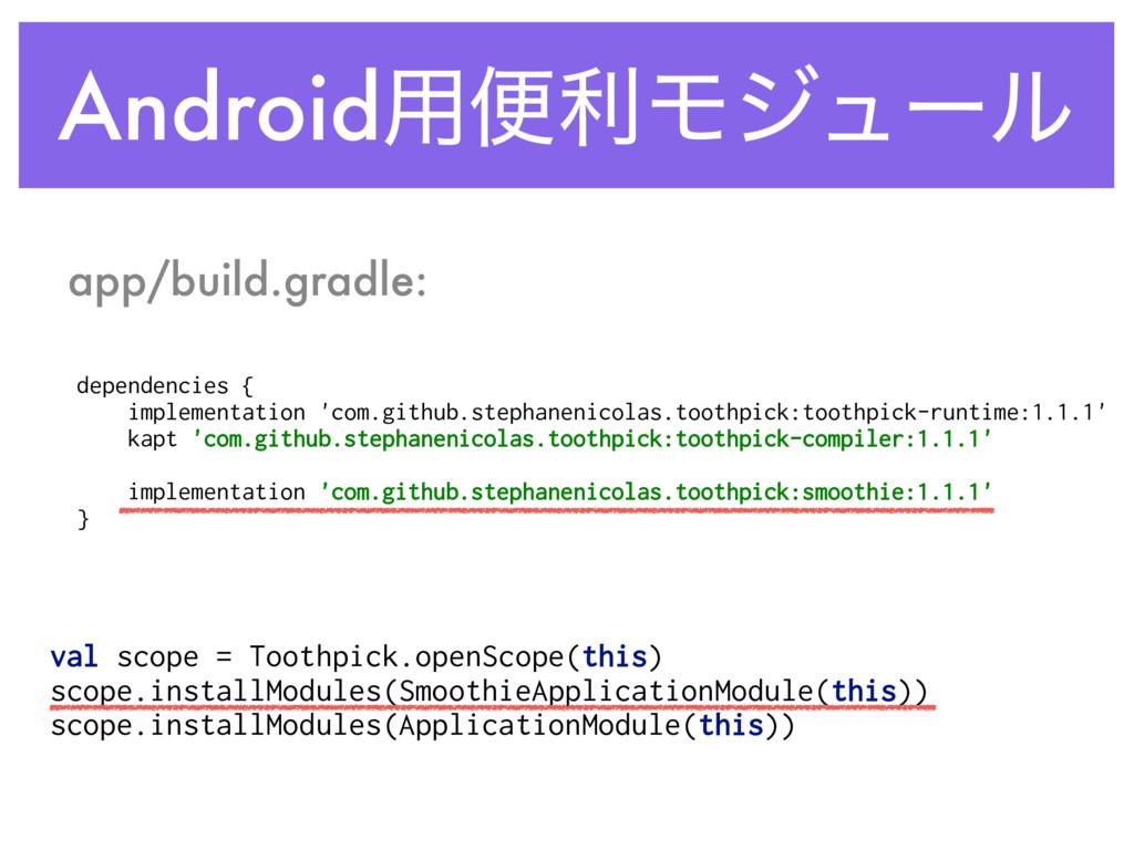 Android༻ศརϞδϡʔϧ app/build.gradle: dependencies ...