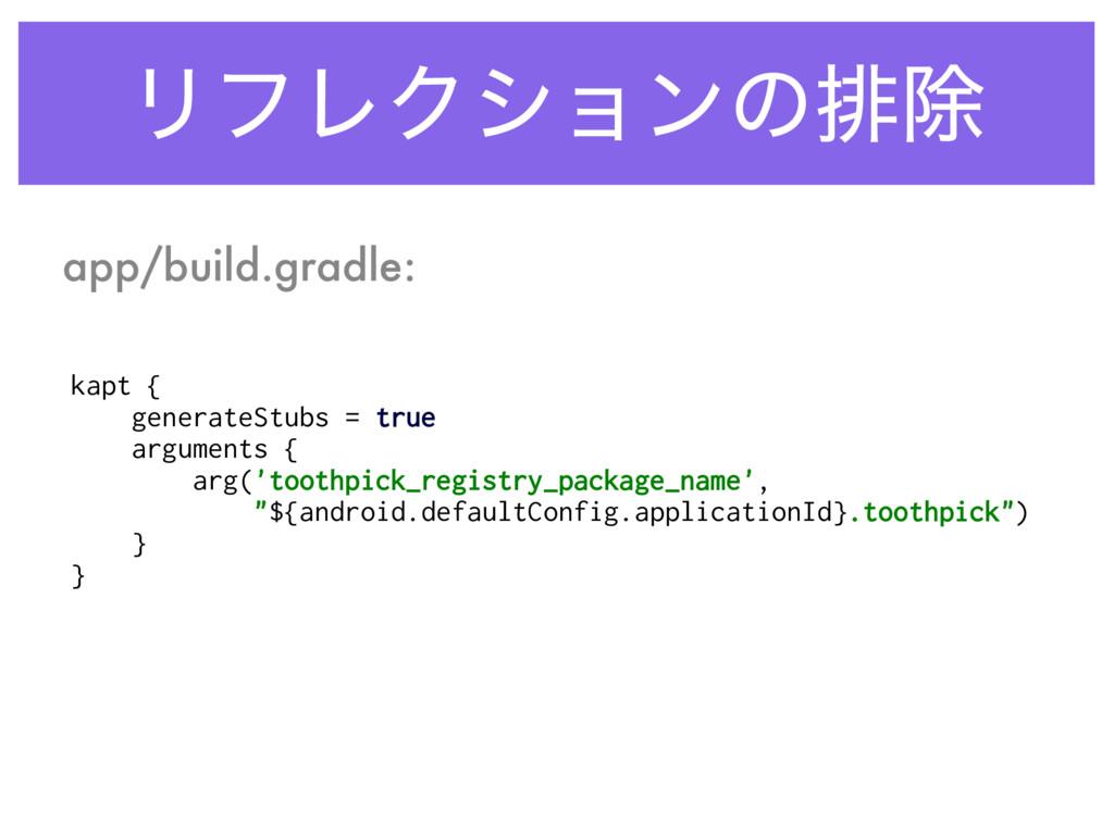 ϦϑϨΫγϣϯͷഉআ app/build.gradle: kapt { generateStu...