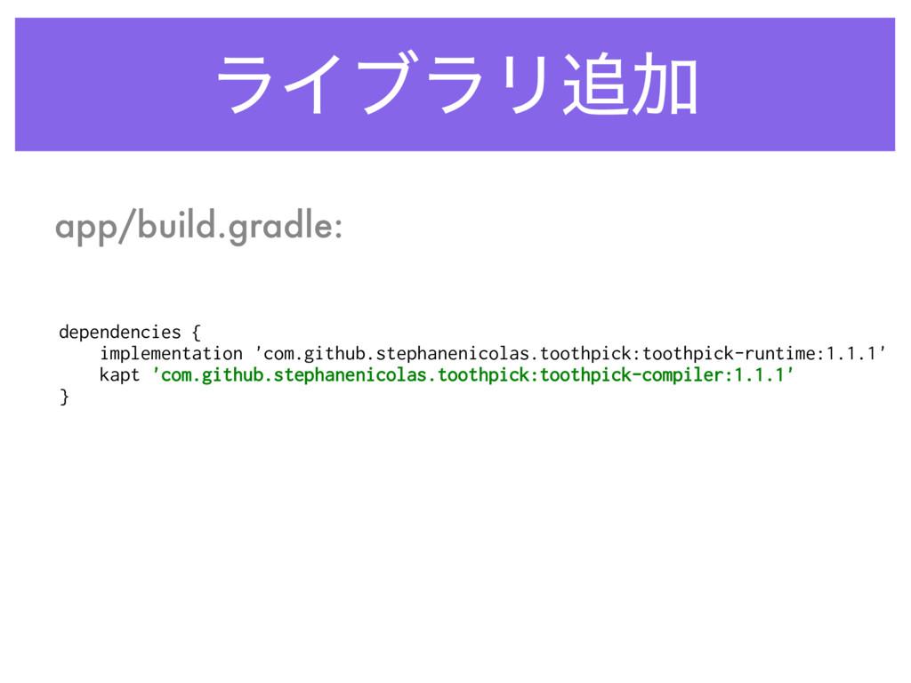 ϥΠϒϥϦՃ app/build.gradle: dependencies { implem...