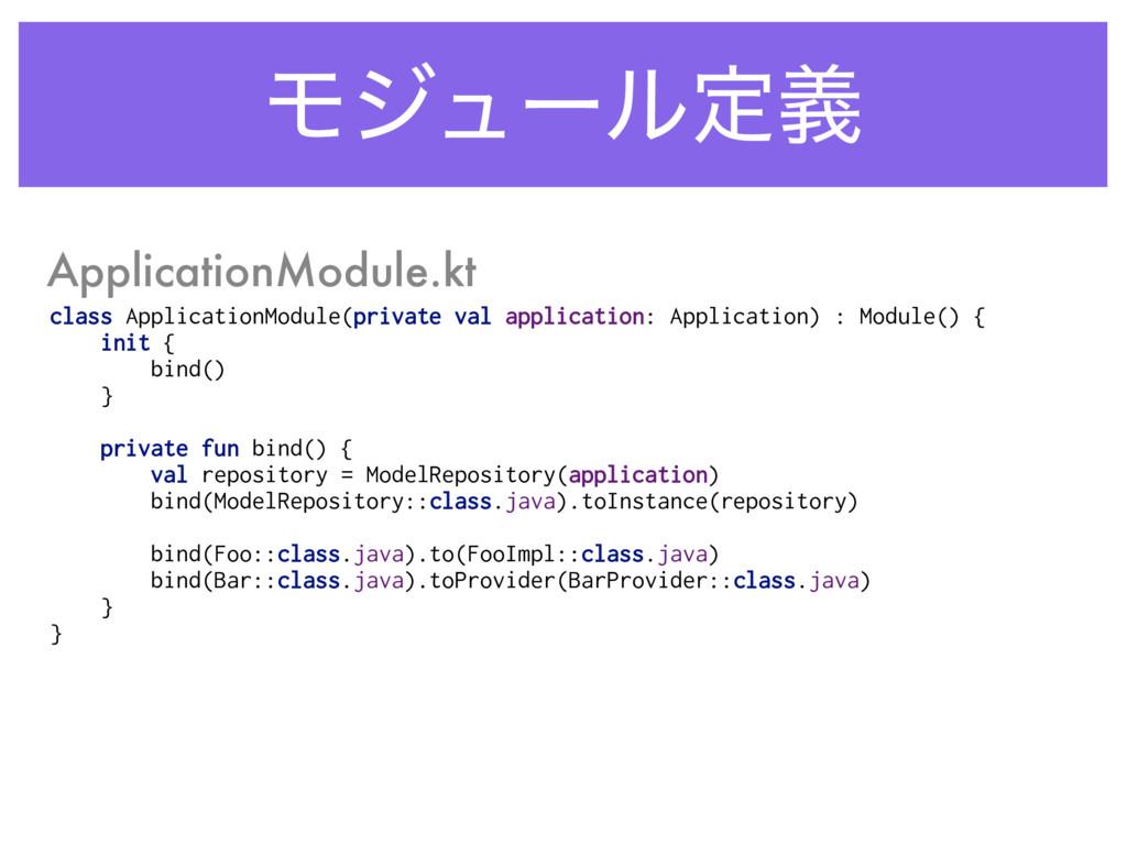 Ϟδϡʔϧఆٛ ApplicationModule.kt class ApplicationM...