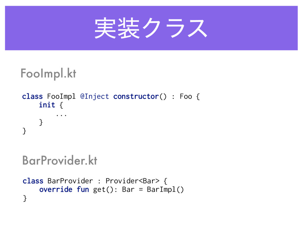࣮Ϋϥε FooImpl.kt class FooImpl @Inject construc...