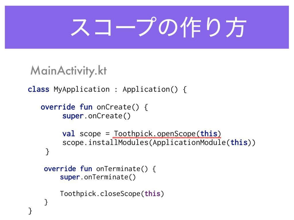 ɹείʔϓͷ࡞Γํ MainActivity.kt class MyApplication :...
