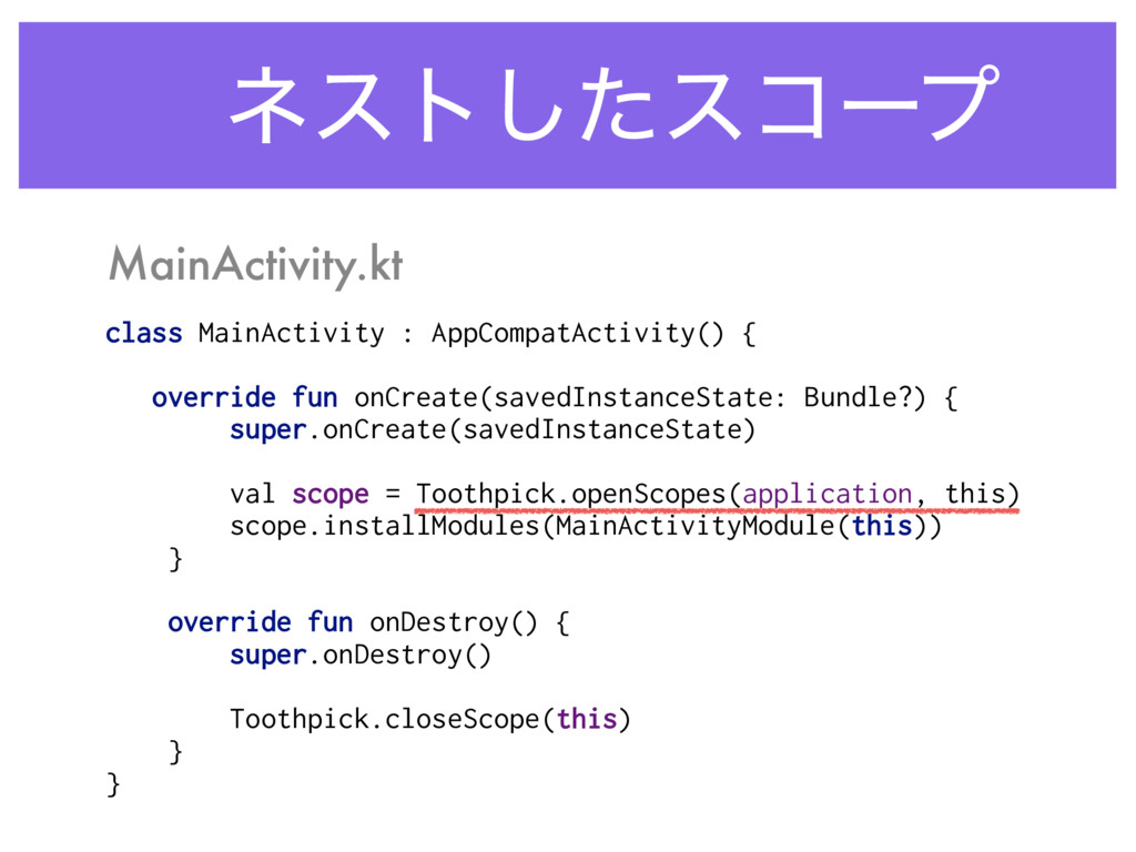 ɹωετͨ͠είʔϓ MainActivity.kt class MainActivity :...